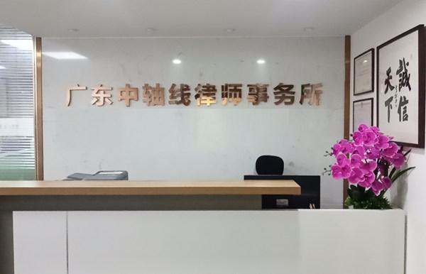 广东中轴线律师事务所前台